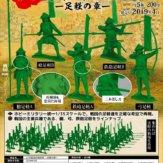 1/35戦国合戦絵巻 -足軽の章-(50個入り)