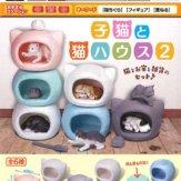 子猫と猫ハウス2(50個入り)