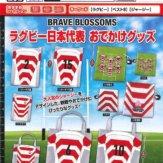 ラグビー日本代表 おでかけグッズ(40個入り)