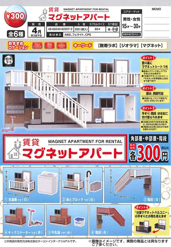 数奇ラボ 賃貸マグネットアパート(40個入り)