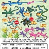 のびのび爬虫類2(100個入り)