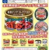 アートユニブテクニカラー 缶詰リングコレクション<マルハニチロ編2>(40個入り)