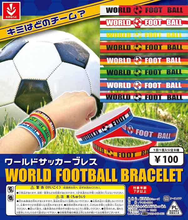ワールドサッカーブレス(100個入り)