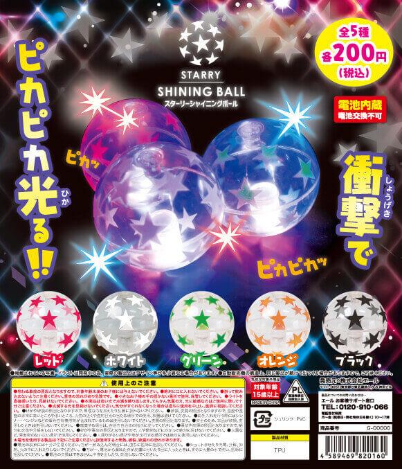 スターリーシャイニングボール(50個入り)