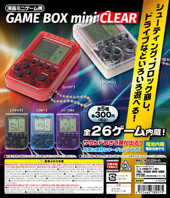 液晶ミニゲーム機 GAMEBOX mini CLEAR(40個入り)