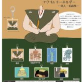 ショルダーファミリーアクリルキーホルダー~偉人・名画集~(40個入り)