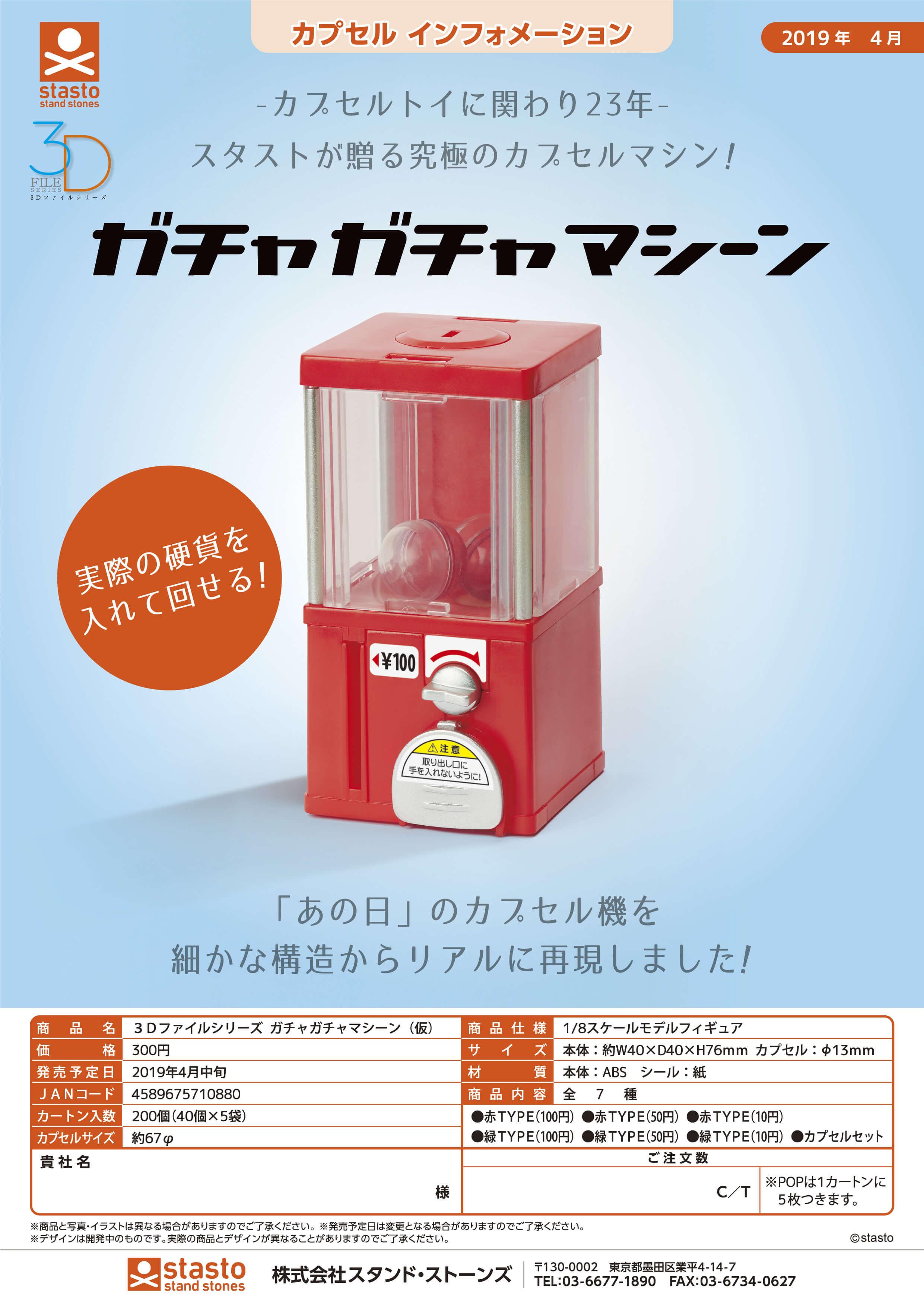 3Dファイルシリーズ ガチャガチャマシーン[仮](40個入り)