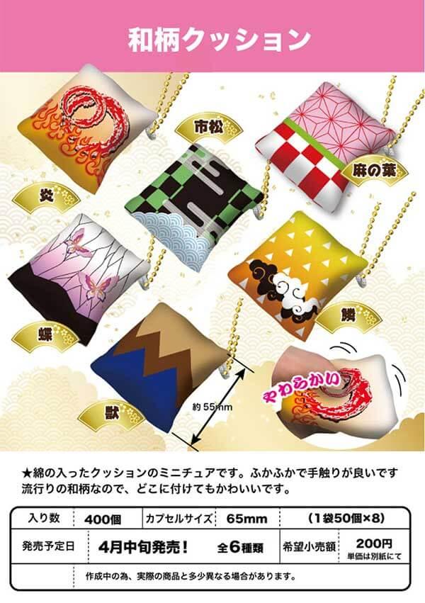 和柄クッション(50個入り)
