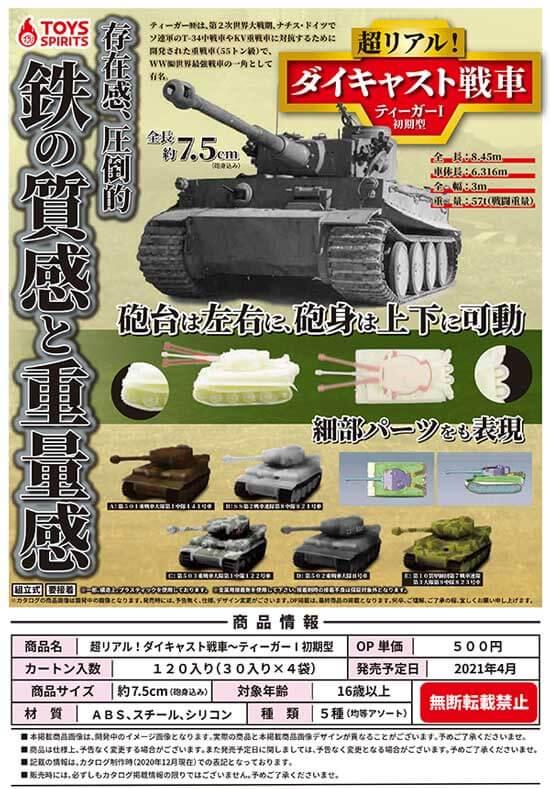 超リアル! ダイキャスト戦車 ティーガー1 初期型(30個入り)