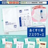 おくすり袋マスクケース(40個入り)