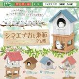 シマエナガと巣箱(50個入り)
