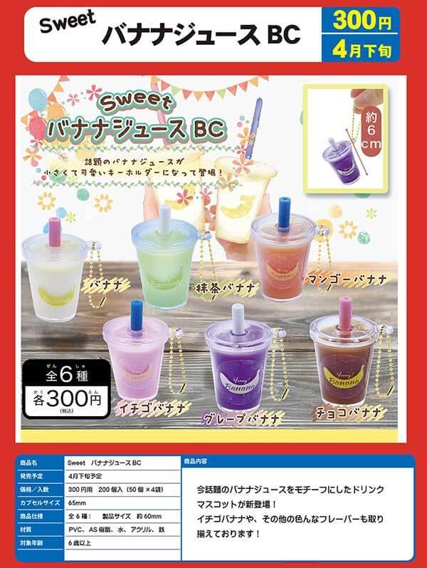 SweetバナナジュースBC(50個入り)