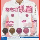 あちこ乳首 オリジナルフィギュア(50個入り)