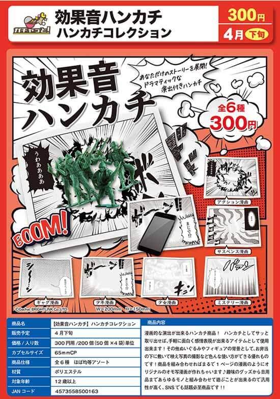 効果音ハンカチ ハンカチコレクション(50個入り)