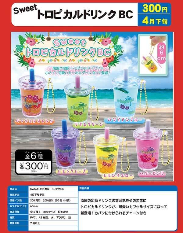 Sweet トロピカルドリンクBC(50個入り)