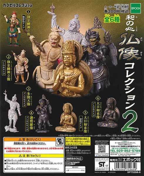 和の心 仏像コレクション2(50個入り)
