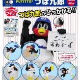 PUTITTO つば九郎(50個入り)