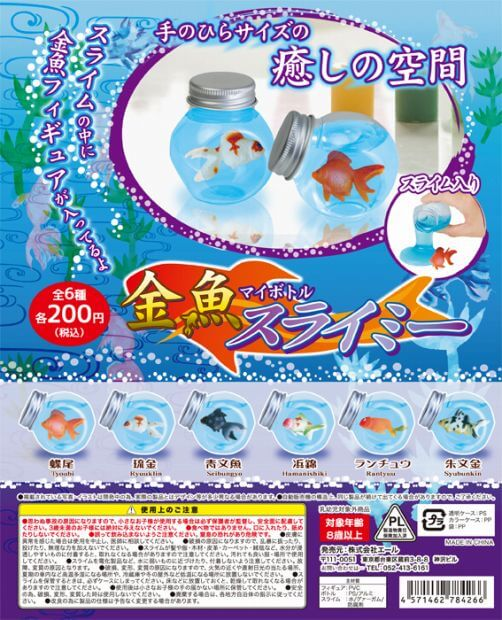 金魚マイボトルスライミー(50個入り)